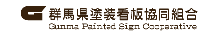 群馬県塗装看板協同組合サイト